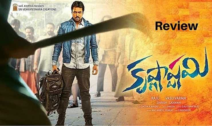 Sunil's Krishnashtami - Movie Review, Rating, Hit or Flop