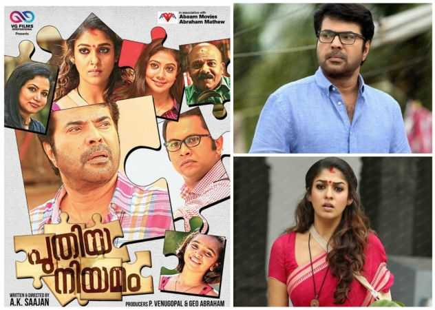 Puthiya Niyamam 13th Day Box Office Collection