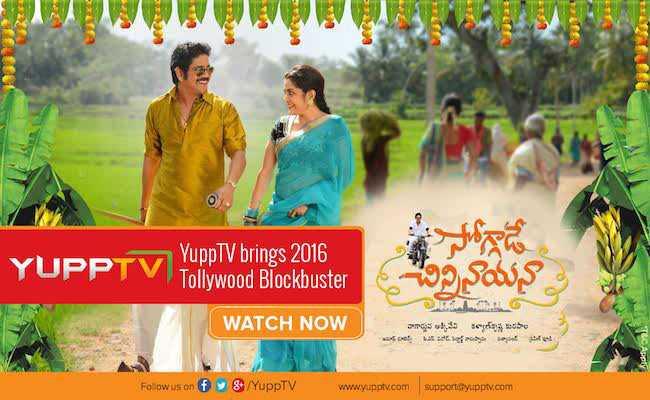 Soggade Chinni Nayana: Digital debut exclusively on YuppTV's platform