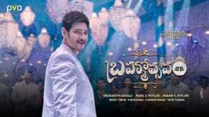 Tollywood Box Office Collection Report: Mahesh Babu's Hit Movie Brahmotsavam Today's 5th Day Till Date Earnings