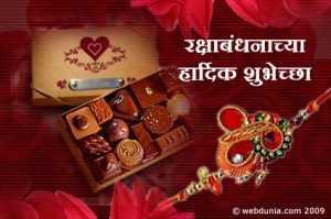 Greeting Cards for Raksha Bandhan 2017 Marathi Handmade Online