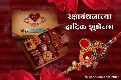 greeting cards for raksha bandhan in marathi