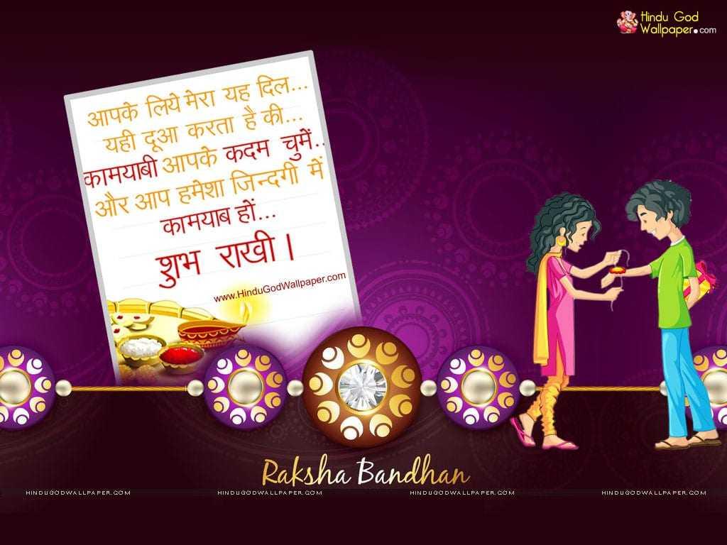 Raksha Bandhan Pictures Free Download