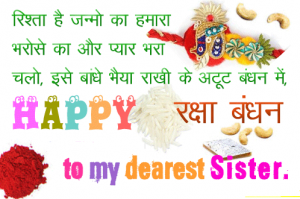 Raksha Bandhan Quotes for Younger Sister 2017 in Telugu