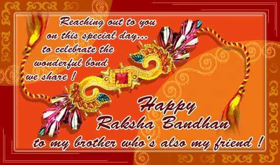 Raksha Bandhan Wishes 2016