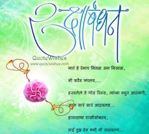 Raksha Bandhan Poems 2017 in Hindi for Kids