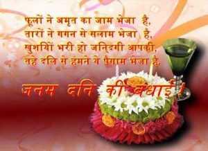 Happy Birthday WhatsApp Status for Brother in Hindi