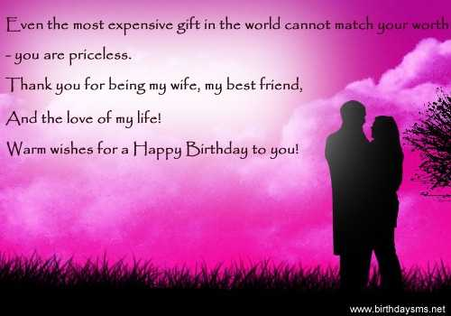 Birthday Quotes for Husband Abroad From Wife With Love Happy – Wife Birthday Greetings