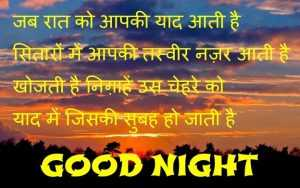 Good Night Shayari Images Hd Free Download