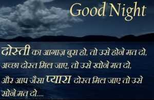 Good Night Messages in Hindi Shayari for Girlfriend Love