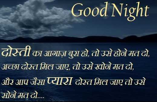 Good Night Messages in Hindi Shayari for Girlfriend Love