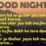 good night love shayari for girlfriend in hindi