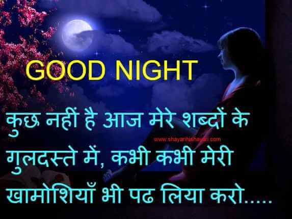 Funny Good Night Hindi Shayari Wallpaper