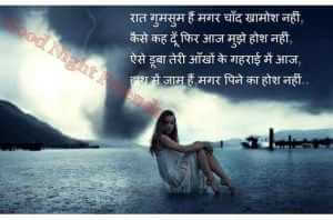 Funny Good Night Shayari Wallpapers Hd for Her Free Download