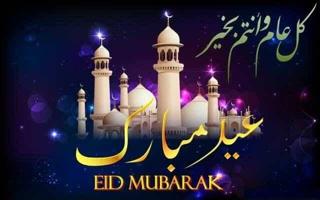 Eid Mubarak Greeting Cards Free Download
