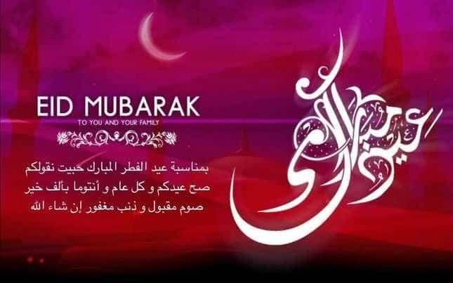 Ramadan Eid Mubarak Sms